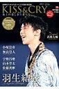 KISS & CRY氷上の美しき勇者たち2015 Spring 日本男子フィギュアスケートTVで応援!BOOK (Tokyo news mook)