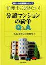 弁護士に聞きたい!分譲マンションの紛争Q&A (暮らしの法律問題シリーズ) [ 馬場・澤田法律事務所