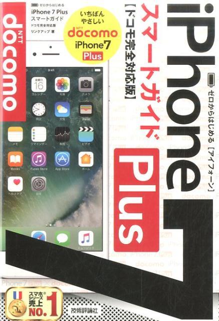 ゼロからはじめるiPhone 7 Plusスマー...の商品画像