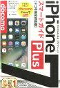 ゼロからはじめるiPhone 7 Plusスマートガイド(ドコモ完全対応版) [ リンクアップ ]