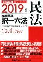 司法試験&予備試験完全整理択一六法民法(2019年版) (司法試験&予備試験対策シリ