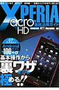 XPERIA acro HD徹底活用ガイド