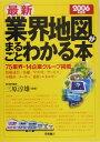 最新業界地図がまるごとわかる本(2006年度版)