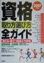 資格取り方選び方全ガイド(2007年版) [ 高橋書店 ]