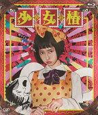 少女椿【Blu-ray】 [ 中村里砂 ]