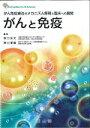がんと免疫 がん免疫療法のメカニズム解明と臨床への展開 (The Frontiers in Life Sciences)