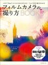 フィルムカメラの撮り方BOOK (玄光社mook) [ 鈴木文彦 ]