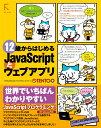 12歳からはじめるJavaScriptとウェブアプリ [ TENTO ]