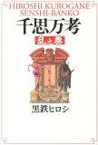千思万考(紊乱之卷)[黑铁Hiroshi ][千思万考(乱之巻) [ 黒鉄ヒロシ ]]