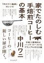 「中川ワニ珈琲」のレシピ 家でたのしむ手焙煎(ハンド・ロースト)コーヒーの基本 [