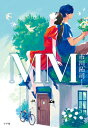 MM [ 市川 拓司 ]