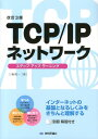 TCP/IPネットワークステップアップラーニング改訂3版 [ 三輪賢一 ]