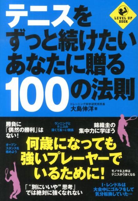 テニスをずっと続けたいあなたに贈る100の法則 (Level up book) [ 大島伸洋 ]