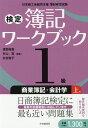 検定簿記ワークブック/1級商業簿記・会計学 上巻 [ 渡部 裕亘 ]