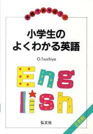 小学生のよくわかる英語〔第8 ... : 小学生のドリル : 小学生