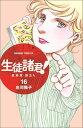 生徒諸君!最終章・旅立ち(16) [ 庄司陽子 ]