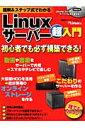 Linuxサーバー超入門 図解&ステップ式でわかる (日経BPパソコンベストムック) [ 日経L...