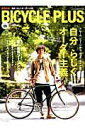 BICYCLE PLUS(vol.05)