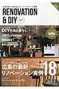 RENOVATION & DIY広島(2017) 資金計画から物件探しまで、リノベのすべてを網羅 広