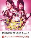 【楽天ブックス限定先着特典】シュートサイン (初回限定盤 CD+DVD Type-E) (生写真付き