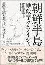 朝鮮半島 地政学クライシス 激動を読み解く政治経済シナリオ [ 小倉 和夫 ]