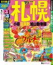 るるぶ札幌ちいサイズ('19) 小樽・富良野・旭山動物園 (るるぶ情報版)