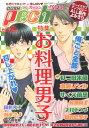 GUSH pe^che(v.26) 特集:お料理男子 (Kaiohsha comics Gush comics) [ アンソロジー ]