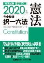2020年版 司法試験&予備試験 完全整理択一六法 憲法 (司法試験&予備試験対策シリー
