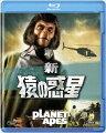 新・猿の惑星 【Blu-ray】