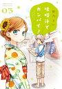 味噌汁でカンパイ! 3 (ゲッサン少年サンデーコミックス) [ 笹乃 さい ]