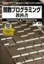 関数プログラミング教科書 プログラマ-必修のパラダイム:基礎からLISPによ (I/O books) [ 赤間世紀 ]