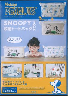 SNOOPY収納トートバッグBOOK VintagePEANUTS ([バラエティ])