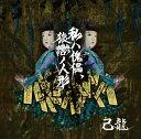私ハ傀儡 猿轡ノ人形 (初回限定盤B CD+DVD) 己龍