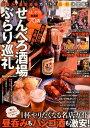 せんべろ酒場ぶらり巡礼 昼呑み&激安酒場ガイドの【最新】決定版!! (DIA Collection)