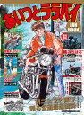 あいつとララバイFAN BOOK 研二&Z2再び!甦る公道最速伝説!! (Motor Magazine Mook)