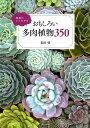 おもしろい多肉植物350 [ 長田研 ]