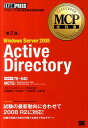 Windows Server 2008(Active Director)第2版 マイクロソフト認定技術資格試験学習書 (MCP教科書) [ 神鳥勝則 ]