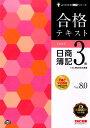 合格テキスト日商簿記3級Ver.8.0 [ TAC株式会社 ]