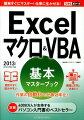 Excelマクロ&VBA基本マスターブック