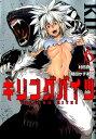 キリングバイツ(6) (ヒーローズコミックス) [ 隅田かずあさ ]