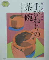 手びねりの茶碗