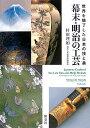 幕末・明治の工芸 世界を魅了した日本の技と美 [ 村田理如 ]