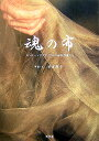 魂の布 [ 松本路子 ]
