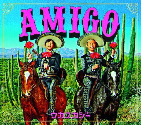 AMIGO [ ウカスカジー ]