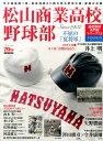 松山商業高校野球部 不屈の「夏将軍」 (B.B.mook*高校野球名門校シリーズ)