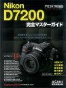 Nikon D7200完全マスターガイド