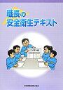 職長の安全衛生テキスト〔平成24年〕第 [ 中央労働災害防止協会 ]