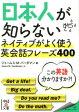 日本人が知らないネイティブがよく使う英会話フレーズ400