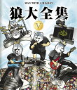 狼大全集 V【Blu-ray】 MAN WITH A MISSION