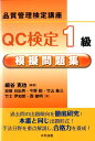QC検定1級模擬問題集 品質管理検定講座 [ 細谷克也 ]